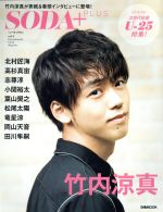 SODA+PLUS 竹内涼真(ぴあMOOK)(vol.4)(単行本)