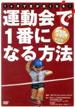 運動会で1番になる方法 1ヶ月で足が速くなる!股関節活性化ドリル(通常)(DVD)