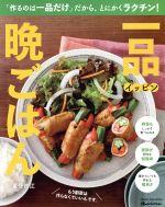 一品晩ごはん もう副菜は作らなくていいんです。(ORANGE PAGE BOOKS)(単行本)
