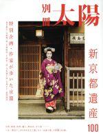 新京都遺産100(別冊太陽)(単行本)