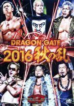 DRAGON GATE 2016 秋の乱(通常)(DVD)