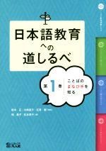 日本語教育への道しるべ ことばのまなび手を知る(第1巻)(単行本)