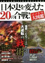 日本史を変えた20の合戦!パノラマ大図鑑 大迫力の合戦CGで見る歴史の大転換点(単行本)