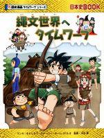 縄文世界へタイムワープ(日本史BOOK 歴史漫画タイムワープシリーズ)(児童書)