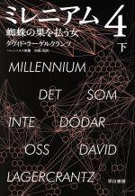 ミレニアム4-蜘蛛の巣を払う女(ハヤカワ・ミステリ文庫)(下)(文庫)