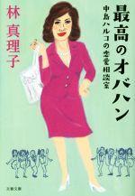 最高のオバハン 中島ハルコの恋愛相談室(文春文庫)(文庫)