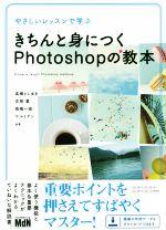 やさしいレッスンで学ぶ きちんと身につくPhotoshopの教本(単行本)