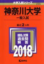神奈川大学 一般入試(大学入試シリーズ235)(2018年版)(単行本)