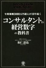 コンサルタントの経営数字の教科書 年間報酬3000万円超えが10年続く(単行本)