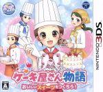 ケーキ屋さん物語 おいしいスイーツをつくろう!(ゲーム)