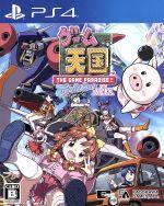 ゲーム天国 CruisinMix(ゲーム)