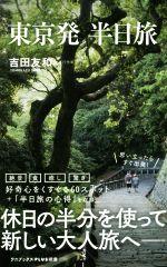 東京発 半日旅(ワニブックスPLUS新書)(新書)