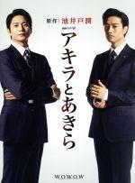 連続ドラマW アキラとあきら DVD-BOX(通常)(DVD)