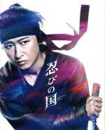 「忍びの国」(初回限定版)(Blu-ray Disc)(BD、スリーブ付)(BLU-RAY DISC)(DVD)