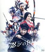 「忍びの国」(通常版)(Blu-ray Disc)(BLU-RAY DISC)(DVD)