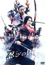 「忍びの国」(通常版)(通常)(DVD)