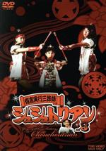 有言実行三姉妹シュシュトリアン VOL.3(通常)(DVD)