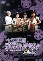 有言実行三姉妹シュシュトリアン VOL.2(通常)(DVD)