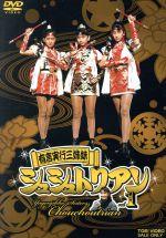 有言実行三姉妹シュシュトリアン VOL.1(通常)(DVD)