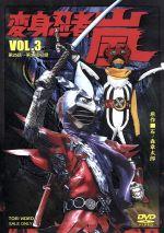 変身忍者 嵐 VOL.3(通常)(DVD)