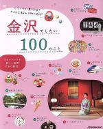金沢でしたい100のこと したいこと、見つかる!ステキな旅のスタイルガイド(JTBのMOOK)(単行本)