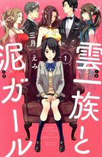 雲一族と泥ガール(1)(ビーラブKC)(少女コミック)