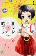 昭和ファンファーレ(1)(ビーラブKC)(少女コミック)