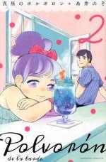 真昼のポルボロン(2)(ビーラブKC)(少女コミック)