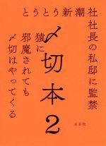 〆切本(2)