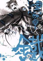 PEACE MAKER鐵(13)(マッグガーデンCビーツ)(大人コミック)