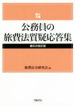 公務員の旅費法質疑応答集 第6次改訂版(単行本)