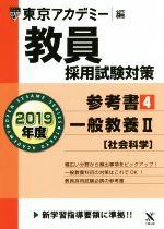 教員採用試験対策 参考書 2019年度 一般教養Ⅱ(オープンセサミシリーズ)(4)(単行本)