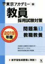 教員採用試験対策 問題集 2019年度 教職教養(オープンセサミシリーズ)(1)(単行本)