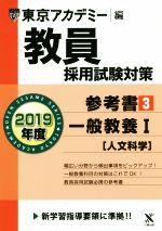 教員採用試験対策 参考書 2019年度 一般教養Ⅰ(オープンセサミシリーズ)(3)(単行本)