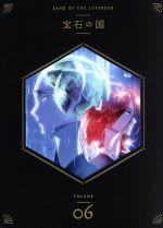 宝石の国 Vol.6(通常)(DVD)