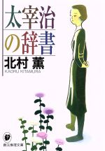 太宰治の辞書(創元推理文庫)(文庫)