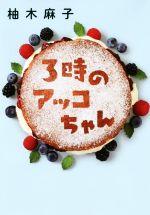 3時のアッコちゃん(双葉文庫)(文庫)