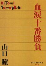 血涙十番勝負(P+D BOOKS)(単行本)