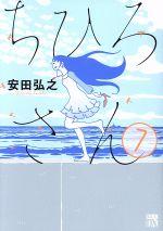 ちひろさん(7)秋田レディースCDX