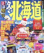 るるぶ 冬の北海道(るるぶ情報版 北海道3)('18)(単行本)
