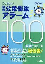 Dr.酒井の国試公衆衛生アラーム100 第10版(単行本)
