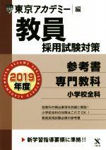 教員採用試験対策 参考書 2019年度 専門教科 小学校全科(オープンセサミシリーズ)(単行本)