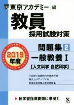 教員採用試験対策 問題集 2019年度 一般教養Ⅰ 人文科学 自然科学(オープンセサミシリーズ)(2)(単行本)