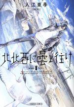 北北西に曇と往け(1)(ハルタC)(大人コミック)