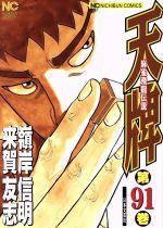 天牌 麻雀飛龍伝説(91)(ニチブンC)(大人コミック)