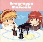 TVアニメ『魔法陣グルグル』オリジナルサウンドトラック(通常)(CDA)
