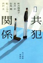 共犯関係(ハルキ文庫)(文庫)