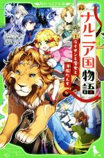 ナルニア国物語 新訳 ライオンと魔女と洋服だんす(角川つばさ文庫)(1)(児童書)