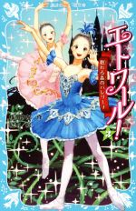 エトワール! 眠れる森のバレリーナ(講談社青い鳥文庫)(3)(児童書)