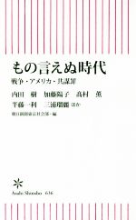 もの言えぬ時代 戦争・アメリカ・共謀罪(朝日新書636)(新書)